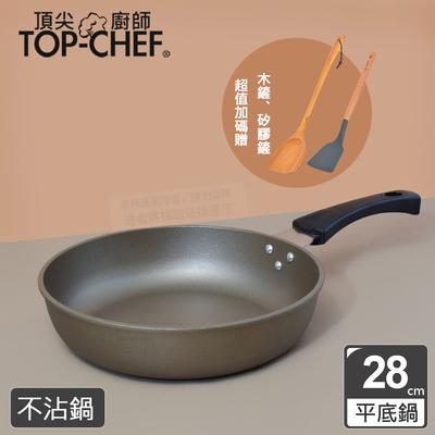 【頂尖廚師】鈦合金頂級中華28公分不沾平底鍋(無蓋)|贈39公分木鏟+矽膠鏟(限量)