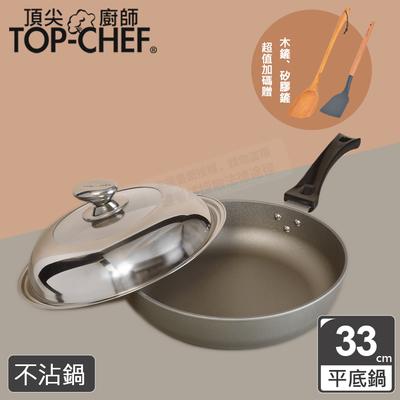 【頂尖廚師】鈦合金頂級中華33公分不沾平底鍋(附鍋蓋)|贈39公分木鏟+矽膠鍋鏟(限量)