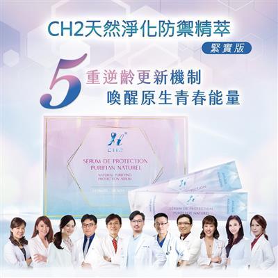 CH2天然淨化防禦精萃(醫美專用新緊實版)