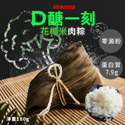 【預購】醣質一克 花椰菜米肉粽(3入)(免運)