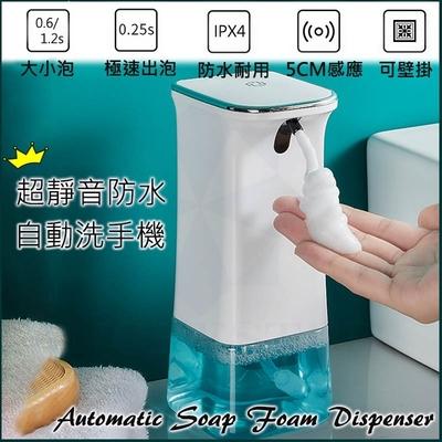 【限時搶購】超靜音智能防水IPX4自動感應起泡機 給皂機★買就送壁掛貼★