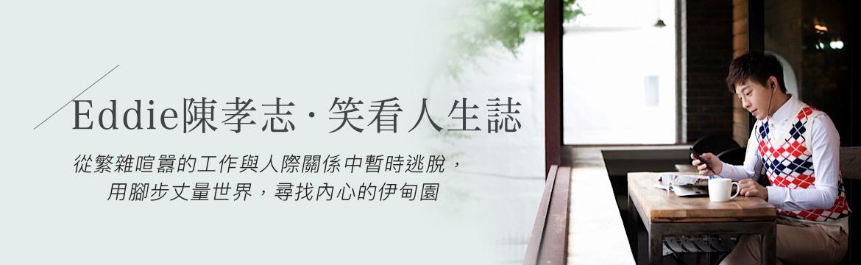 陳孝志 - 笑看人生