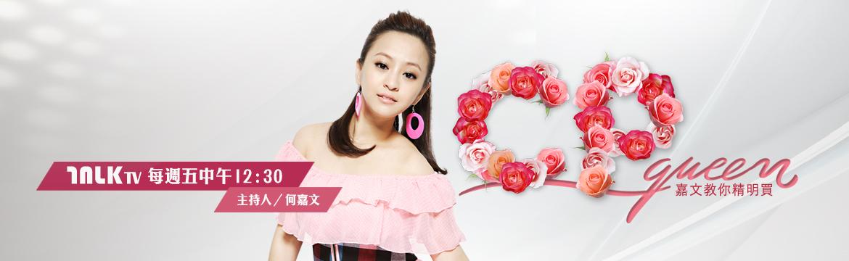 CP女王 - 何嘉文
