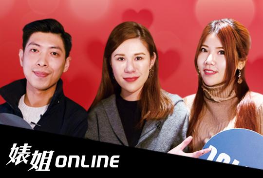 《婊姐online》第十集 X 花花 X 超業好友:婊姐教你擺脫魯蛇與剩女的行列!