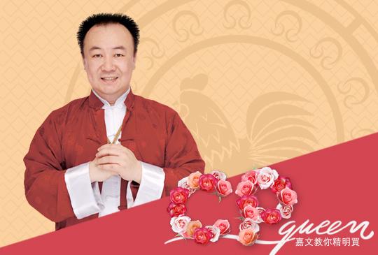 《何嘉文 CP女王》第五集 X 風水命理權威「謝沅瑾」老師