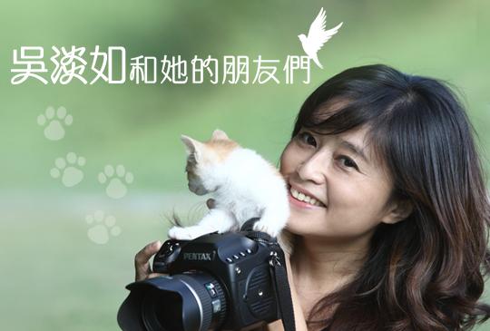 《吳淡如和她的朋友們》第三集 X 貓夫人 誰說女人不能做這些?