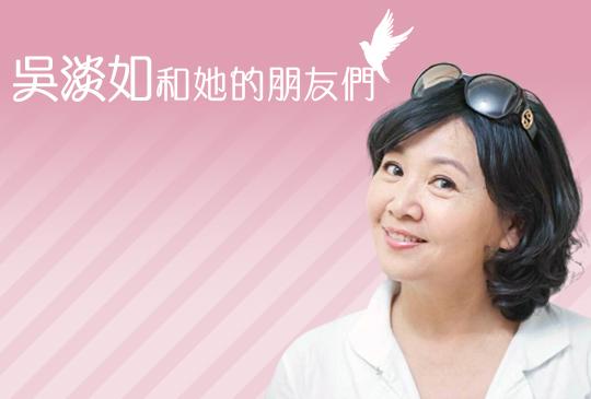 《吳淡如和她的朋友們》第四集 X 王琄 自信的女人最美麗