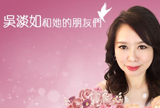 《吳淡如和她的朋友們》第六集 X 法緹婚紗黃雅鳳 女人,自己作主