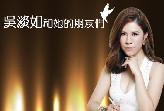 《吳淡如和她的朋友們》第七集 X 丹妮婊姐 沒有「可是」,就是婊姐來啦!