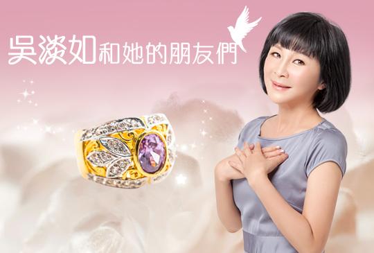 《吳淡如和她的朋友們》第八集 X 黎龍興 小資女的第一堂寶石課