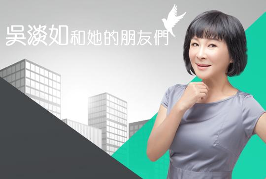 《吳淡如和她的朋友們》第十集 X 岳揚 那些創業大小事
