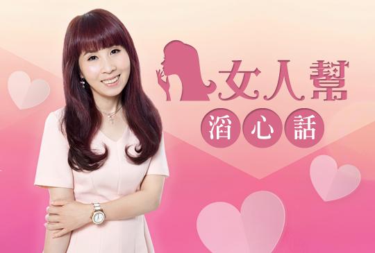 女人幫滔心話 X 愛愛LOVE 第12集!