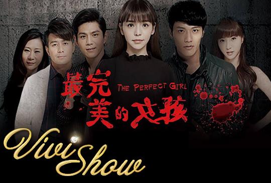 【Vivis show】第二集:《最完美的女孩》演員群來作客啦
