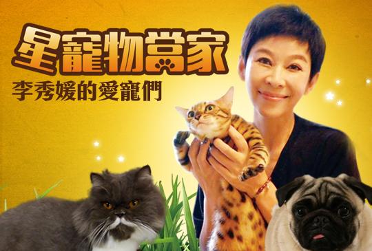 【壽司點點名】第三集: 繞著貓狗跑—李秀媛的愛寵們