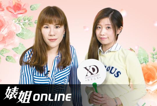 【婊姊online】第三集:再也不需「修修臉」,婊姐教你美出新高度