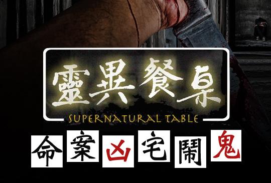 【靈異餐桌】第八集 - 命案凶宅鬧鬼