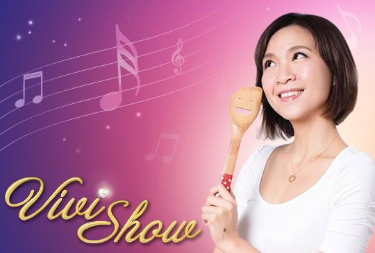 【Vivis show】第八集:週五瘋狂K歌,誰敢來挑戰?
