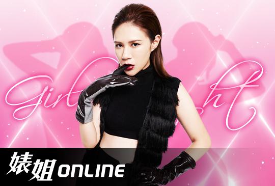 【婊姊online】第八集:Girls Night-誰是Party Queen!!