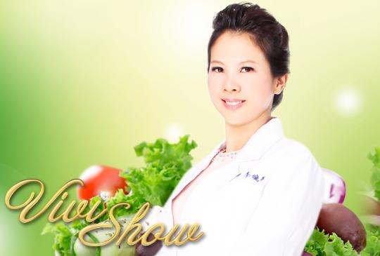 【Vivis show】第十集:輕鬆吃出逆齡感!營養師李婉萍來解答