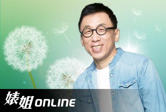 【婊姊online】第十集:人生沒有那麼糟,好事壞事都是對人生很有用的事!