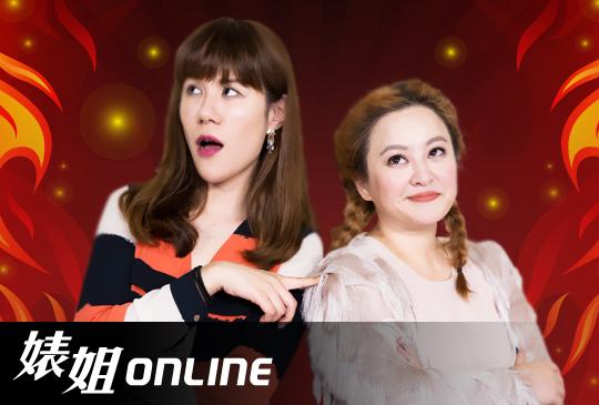 【婊姊online】第十一集:點時成金-為忙碌的你準備的多拉A夢法寶大公開