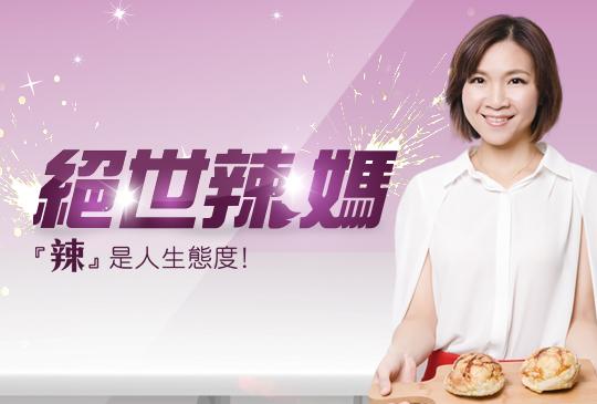 絕世辣媽 第三季