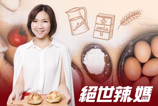 【絕世辣媽】第二集:帶你去烘焙材料行挑選好幫手