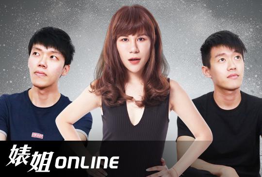 【婊姐Online】第三集:婊姐瘋直擊-客家最帥男子偶像團體見面會