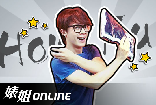 【婊姐Online】第四集:跟著史上最強業配王HowHow一起Fun鬆一下!