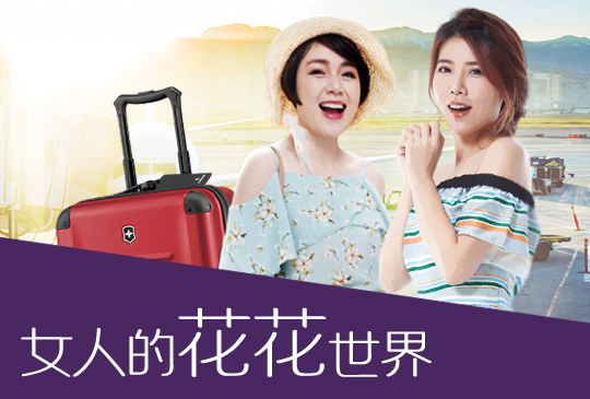 【女人的花花世界】第四集:輕鬆出遊,行李打包術