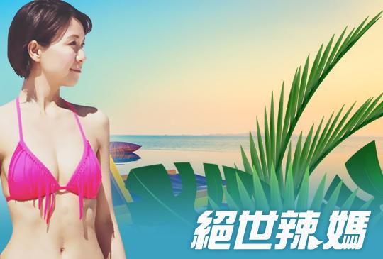 【絕世辣媽】第四集:夏日瘋健身,教你動出好身材