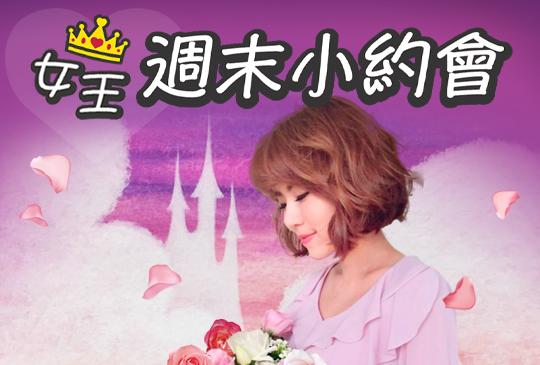 【女王週末小約會】第六集:只要相信,就能遇見愛的童話
