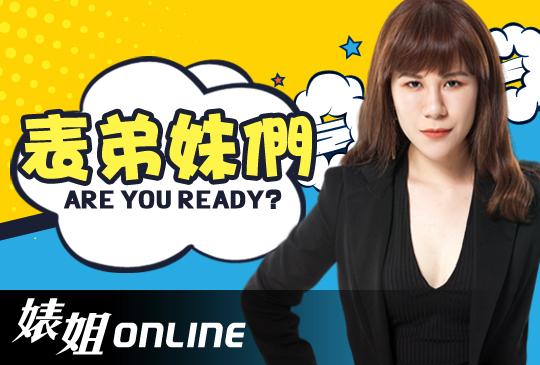【婊姐Online】第八集:婊姐瘋直擊-巨星來了!¬職場表弟妹來撐腰!