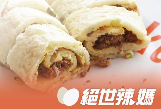 【絕世辣媽】第八集:自己做中式蛋餅,吃早餐是一件很幸福的事