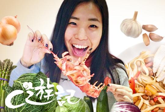 【C遊記】第十集:Cc的料理烹飪小教室-吃出創意與安心也關心小農!