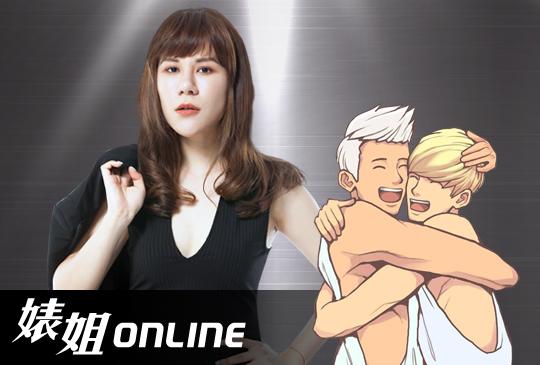 【婊姐Online】第十一集:這男孩不壞,彩虹插畫大師來啦!