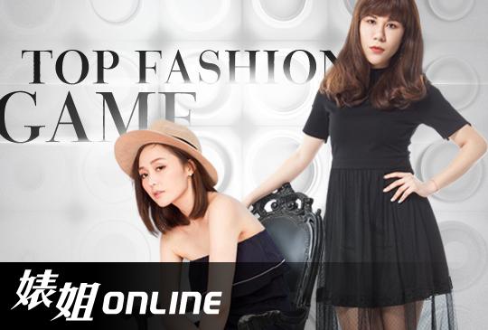 【婊姐Online】第十二集:時尚一把罩,跟著姐穿出閃光燈焦點的個性穿搭!