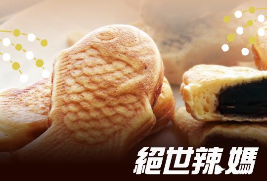 【絕世辣媽】第三集:療癒系鯛魚燒
