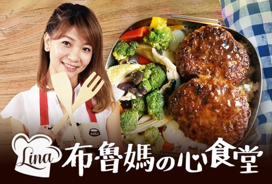 【LINA布魯媽の心食堂】第二集 營養吃得巧, 健康滿分餐盒做法大公開