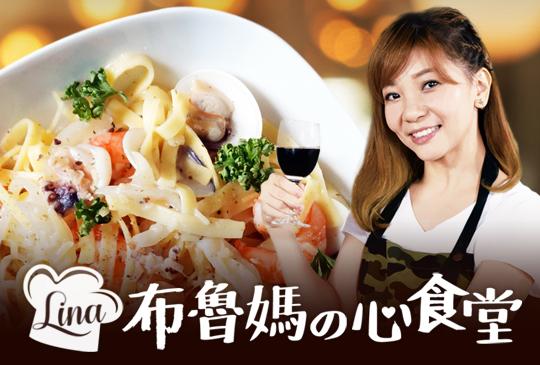 【LINA布魯媽の心食堂】第一集 為家人準備一頓優雅的歐式料理