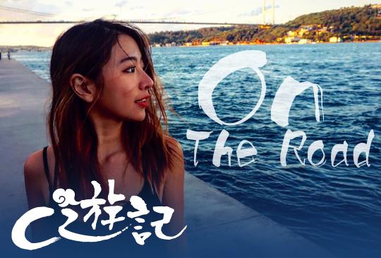 【C遊記】第二集:我是女生,卻挑戰著比男人還要勇敢的冒險