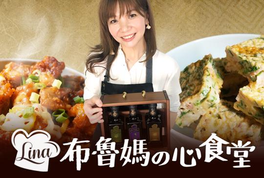 【LINA布魯媽の心食堂】 第三集:Hello!Oppa~新手必學韓式料理