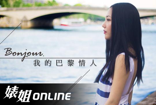 【婊姐Online】第四集:不止柏金包,這裡讓我成為比巴黎女人更好的女人