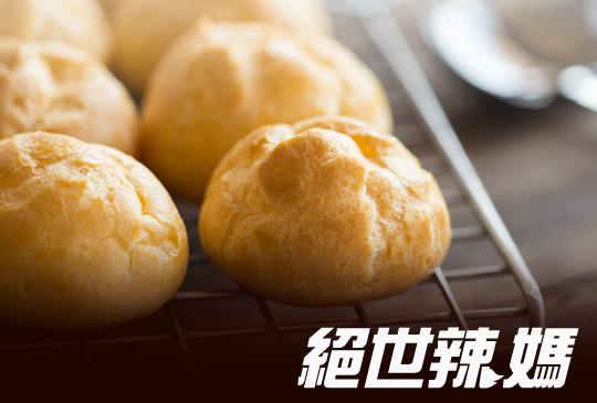 【絕世辣媽】第五集:辣媽到你家—冰心菠蘿泡芙