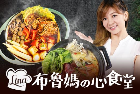 【LINA布魯媽の心食堂】第四集 天冷吃鍋,就愛在家這樣吃!