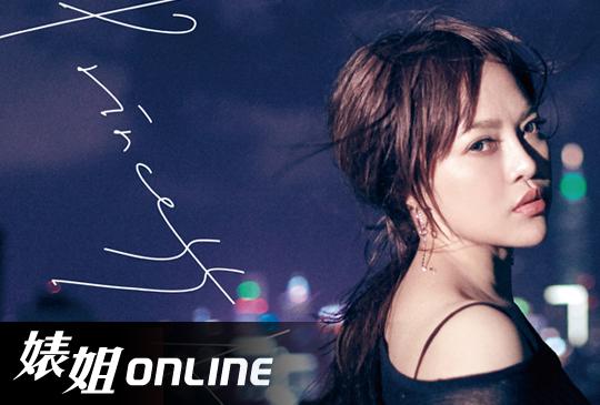 【婊姐Online:婊姐X戴愛玲】 第五集:公主駕到!超級最強音,今晚一起掀翻屋頂!