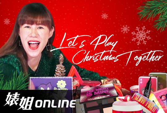 【婊姐Online】 聖誕特別企劃:今年聖誕跟著The Body Shop一起玩心大開!