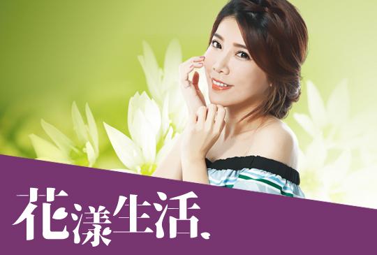 【花漾生活】第三集 :幸福鐘響,花嫁新娘完美保養密技
