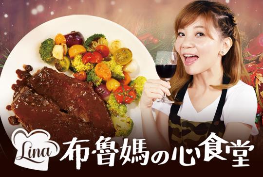 【LINA布魯媽の心食堂】第五集:|繽紛聖誕,味蕾饗宴| 佈置派對交換禮物都在這!