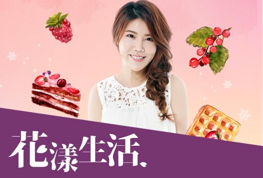 【花漾生活】第四集:生巧克力塔,甜蜜手作甜點